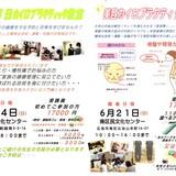 6月の一般向け勉強会!!